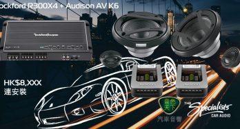 Audison的AV6喇叭套裝加Rockford Fosgate的Prime R300X4功率放大器