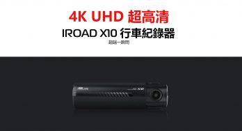 IROAD X10 行車紀錄器