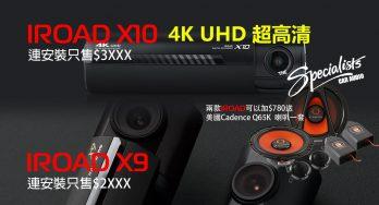 IROAD 行車記錄器連安裝大特價發售