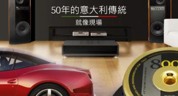 意大利ESB全新汽車音響系列喇叭現已登場