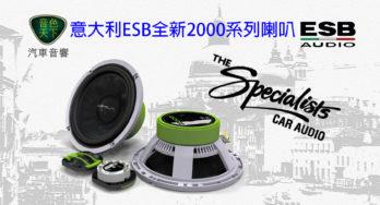 意大利ESB全新汽車音響2000系列喇叭