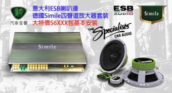 意大利ESB喇叭連德國Simile四聲道放大器套裝